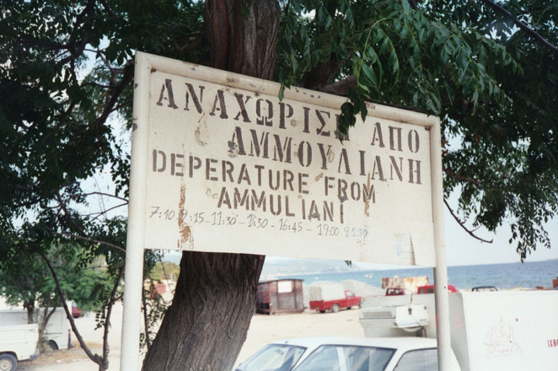 James Bond auf der Fähre nach Amouliani, eine Insel zwischen den Halbinseln Athos + Sithonia