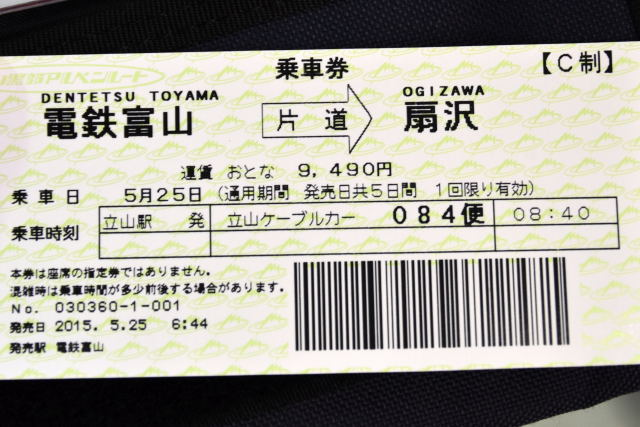 [Bild: shikoku-5-04.jpg]