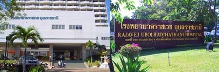 Bild rajavej_krankenhaus